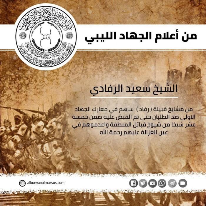 الشيخ سعيد الرفادى